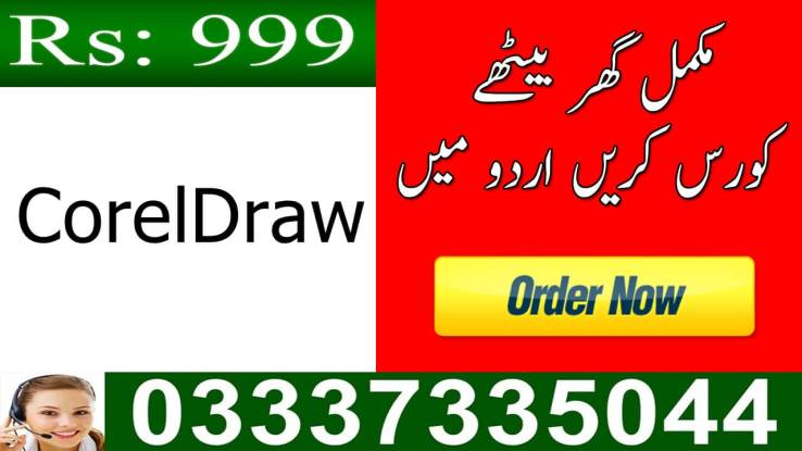 CorelDraw X7 Tutorial Pdf Free Download in Urdu