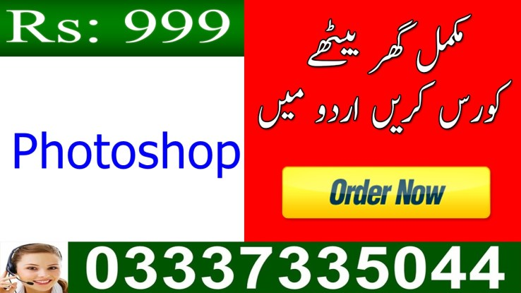 Learn Photoshop Tutorials in Urdu Video Online in Pakistan