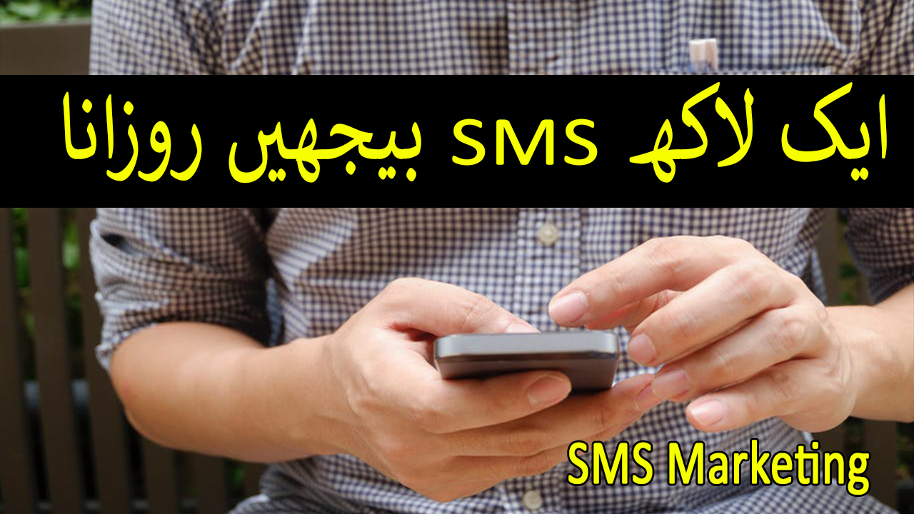 Send Free SMS Online to Mobile Numbers - ComputerPakistan