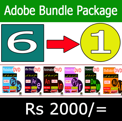 Adobe Bundle Package in Pakistan