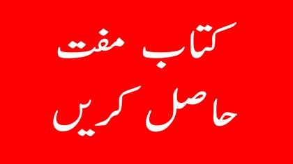 Computer Urdu Books Free Download - Online IT eBooks