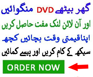 Urdu Video DVD Courses