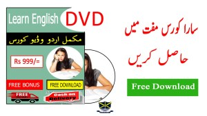 Computer networking learn in urdu language only for windows xp.
