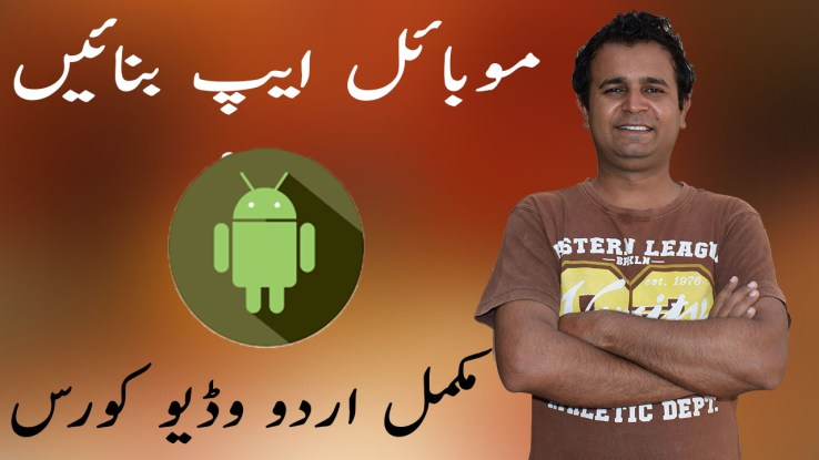 Learn android application development in urdu