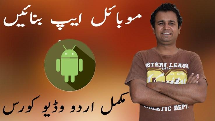 Learn android application development in urdu