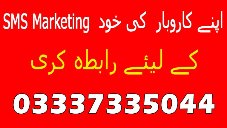 Send Free Text Message Online - self sms marketing in Pakistan