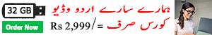 Urdu Courses - Computer Courses in Urdu