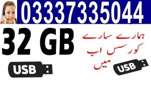 All Computer Courses in USB  || ComputerPakistan