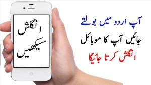 Translate Urdu To English Using Your voice |  Learn English From Mobile