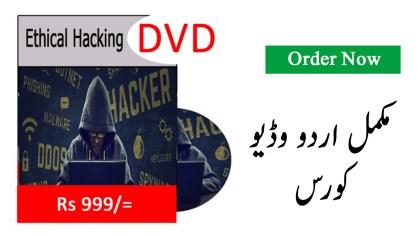 Ethical Hacking Video Tutorial in Urdu Free Download in Pakistan