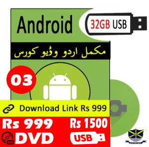 Android Development Tutorial for Beginners in Urdu