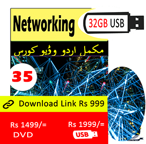 Full Networking course in Urdu