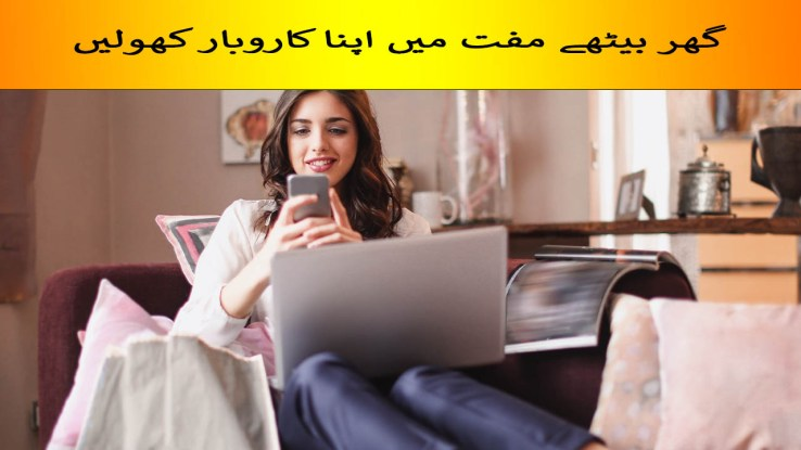 How to Get Start Your Own Online Business in Pakistan 2020