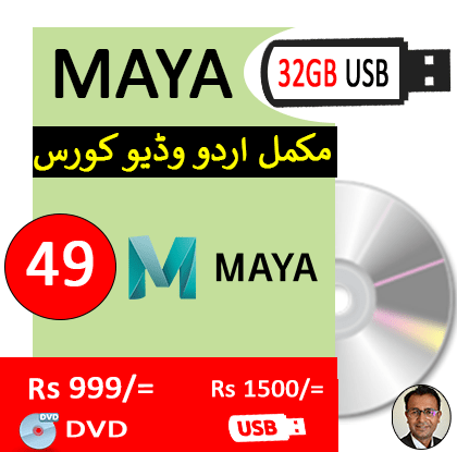 maya courses in urdu