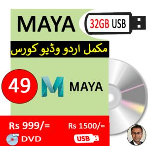 maya courses in urdu