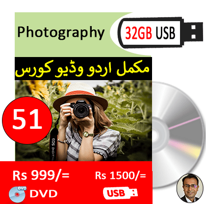 Photography course in Pakistan