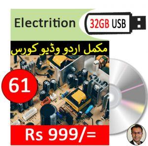 electrition training course in urdu]