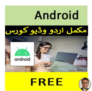 Android App Development Tutorial for beginners in Urdu Free Download in Pakistan