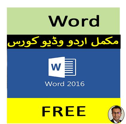 Word Training Courses in Urdu Free Download in Pakistan