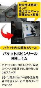 bbl-1_bunner