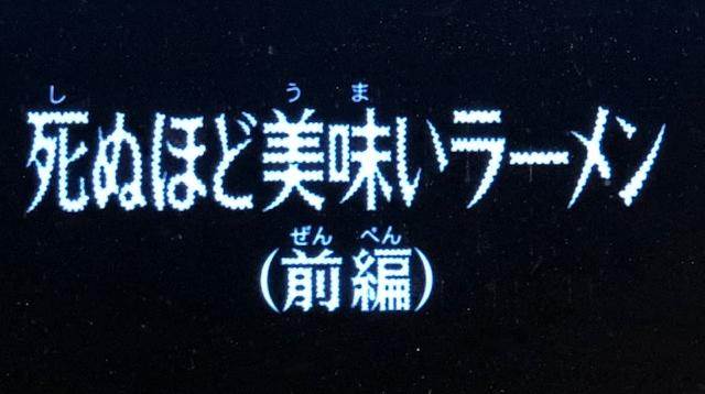 死ぬほど美味いラーメン(前編)ネタバレ