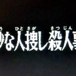 奇妙な人捜し殺人事件ネタバレ!宮野明美登場回!マンガとアニメの違いは?