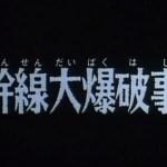 新幹線大爆破事件のネタバレ!犯人とラスト最後の結末とマンガとアニメの違いは?
