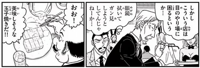 黒ウサギ亭にて(95巻 FILE.6)ネタバレ
