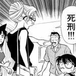 蘭の両親(小五郎と英理)はなんで別居してるの?今さらで知らなかった小ネタを紹介