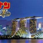 紺青の拳(フィスト)の巡礼、名探偵コナン×HIS!映画中のシンガポールの場所は?