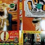 名探偵コナン第100巻考察/伏線/ネタバレ!RUMの伏線回収あり※101巻はいつ発売?