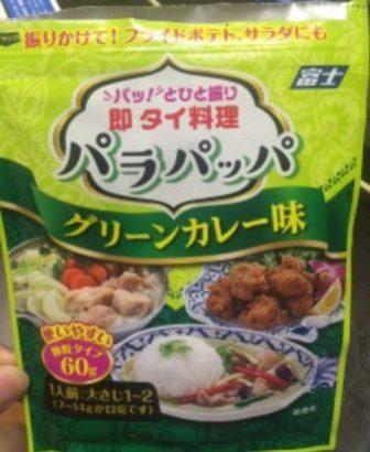 【料理】パラパッパで作るグリーンカレーが美味しすぎた件