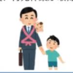 【財テク】まさかの夫分も!?産休・育休中の社会保険料免除について