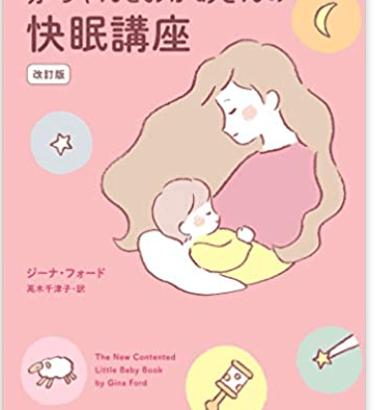 【ジーナ式】生後2か月半で通し寝するまでの記録