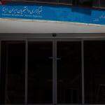 agencia iran - Director de agencia de noticias iraní es condenado por artículo crítico de operaciones de inteligencia