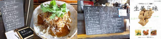 新百合ヶ丘「生姜料理 しょうが」