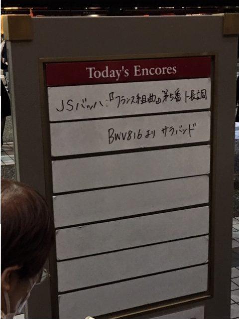 内田光子ピアノリサイタル11月7日のアンコール曲