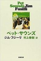 pet-sounds-book