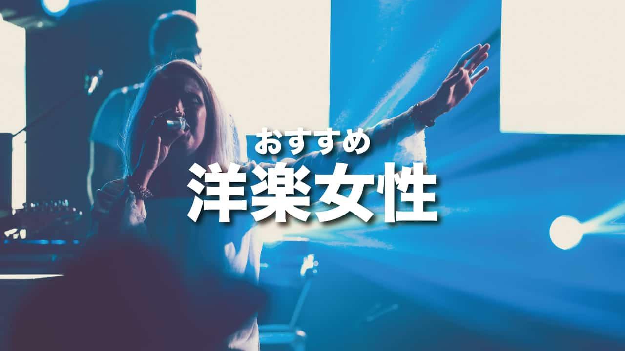 yougaku-female