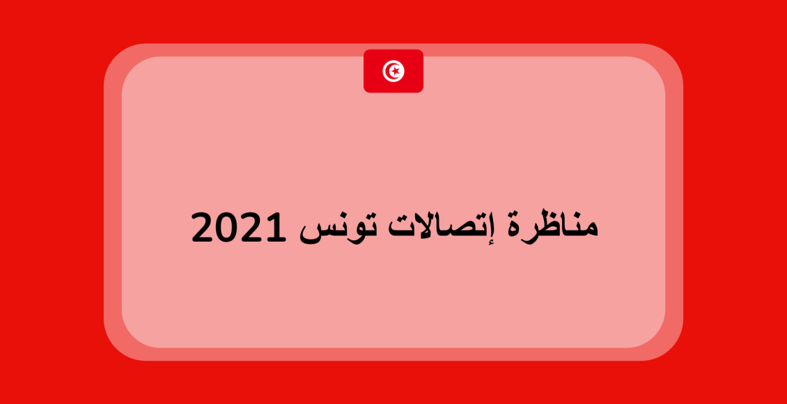 مناظرة إتصالات تونس