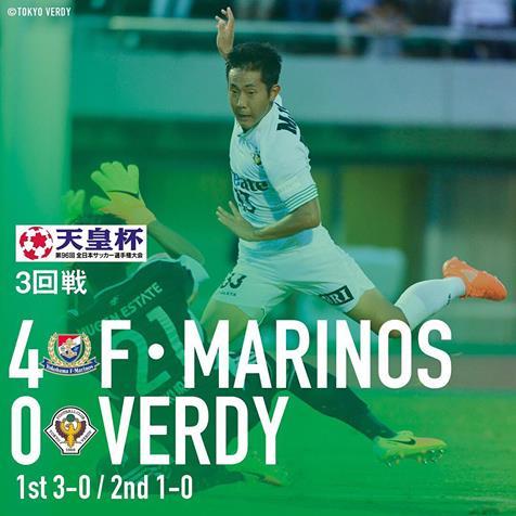 【Result】完敗。※結果のみ~天皇杯3回戦vs横浜F・マリノス~