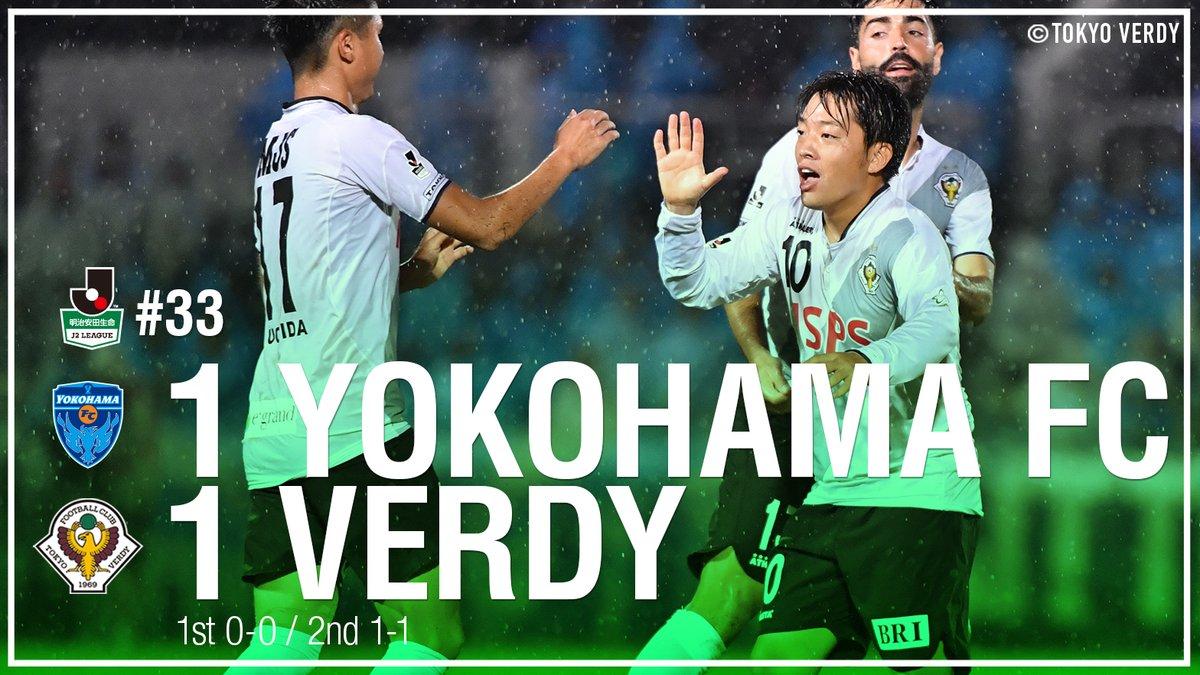 【Result】いい勝負~2017第33節vs横浜FC(A)~
