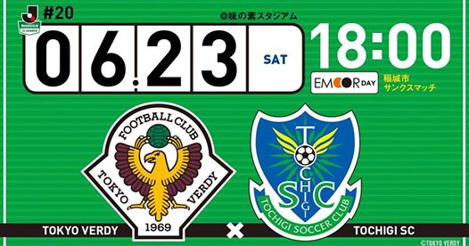 【Preview】ホーム連勝へ~2018第20節vs栃木SC(H)
