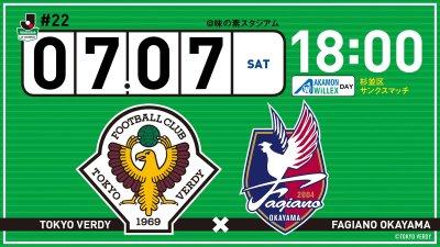 【Preview】ここ大事~2018第22節vsファジアーノ岡山(H)