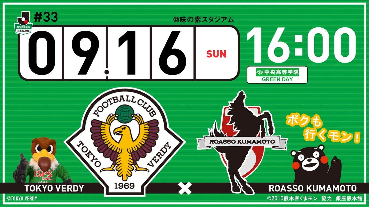 【Preview】一戦必勝~2018第33節vsロアッソ熊本(H)