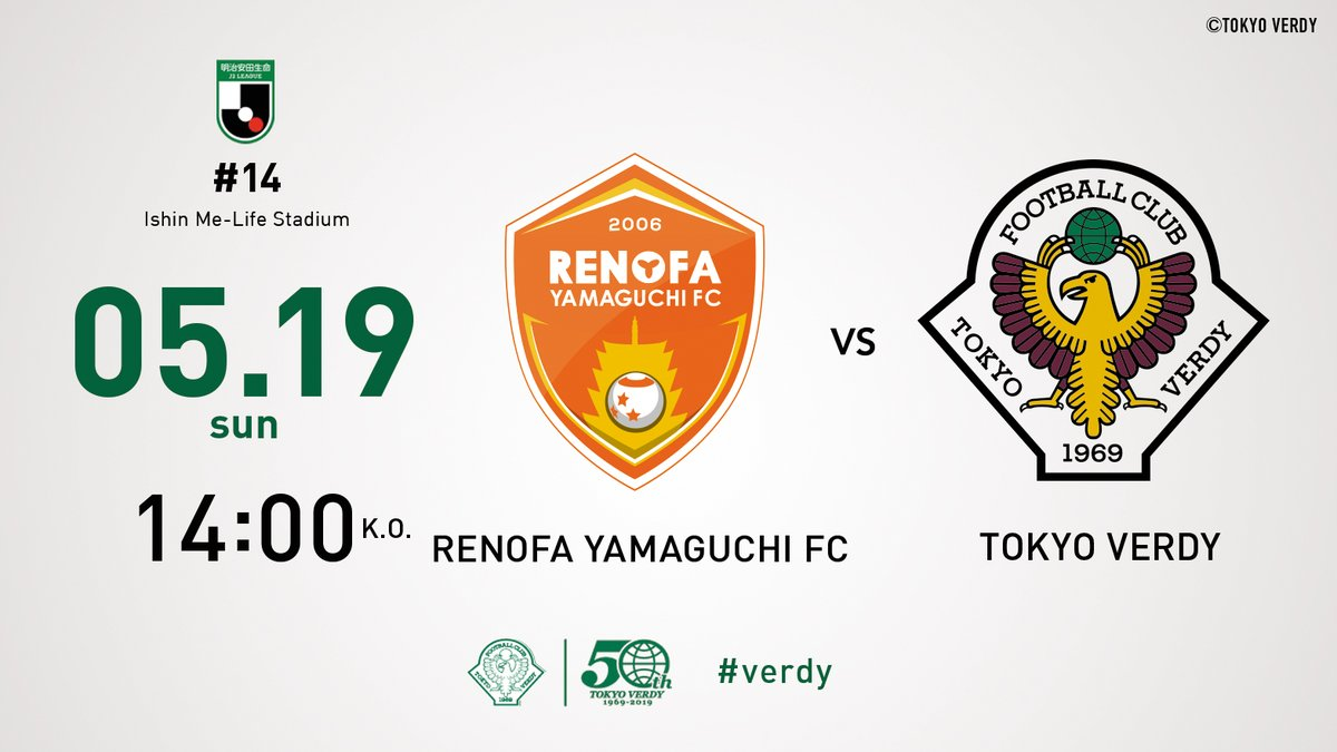 【Preview】昨年のリベンジ~2019第14節vsレノファ山口FC(A)
