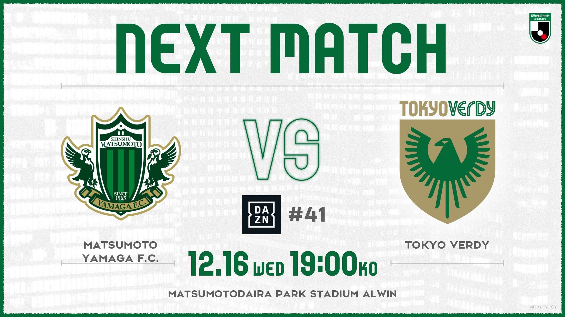 【Preview】スイヨウビハマケナイ~2020第41節vs松本山雅FC(A)~