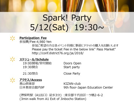 Spark! Party Movie
