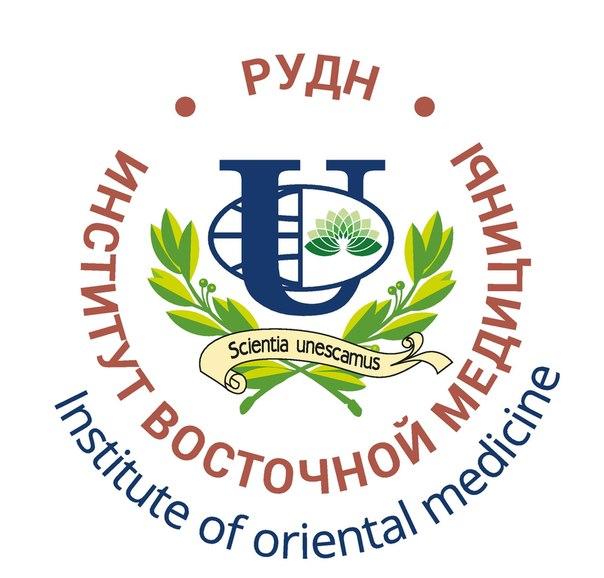 Институт восточной медицины РУДН