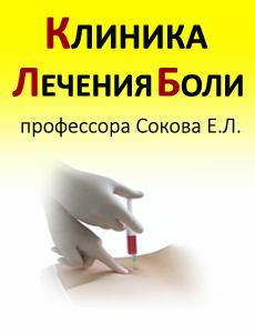 Клиника лечения боли ГКБ им. В.В. Виноградова